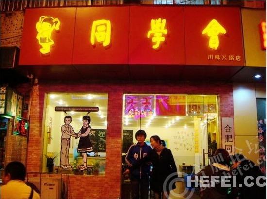 合肥年代川味火锅忆起那段a年代的同学--合南京有美景美食哪些图片