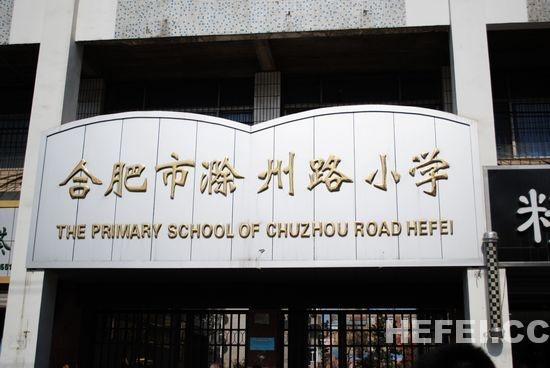 合肥市滁州路小学_合肥市滁州路小学琥珀名城分校学校房源列表